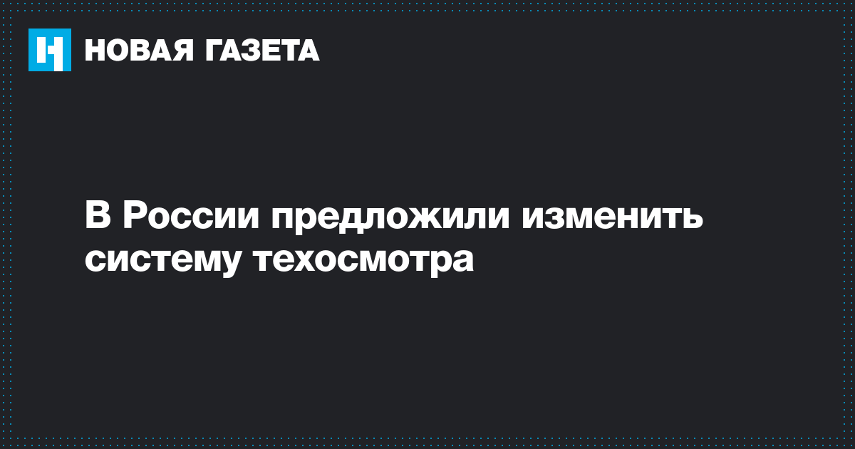 В России предложили изменить систему техосмотра