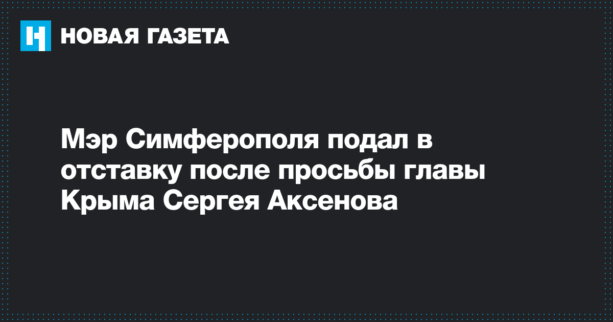 Мэр Симферополя подал в отставку после просьбы главы Крыма Сергея Аксенова