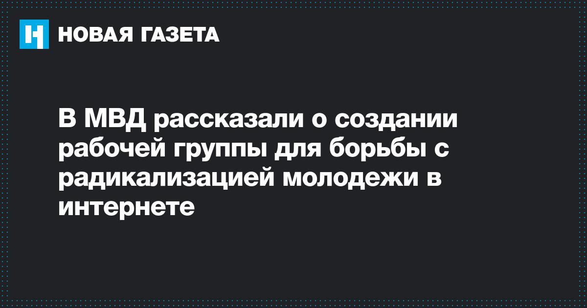 В МВД рассказали о создании рабочей группы для борьбы с радикализацией молодежи в интернете