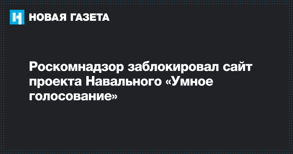 Роскомнадзор заблокировал сайт проекта Навального «Умное голосование»