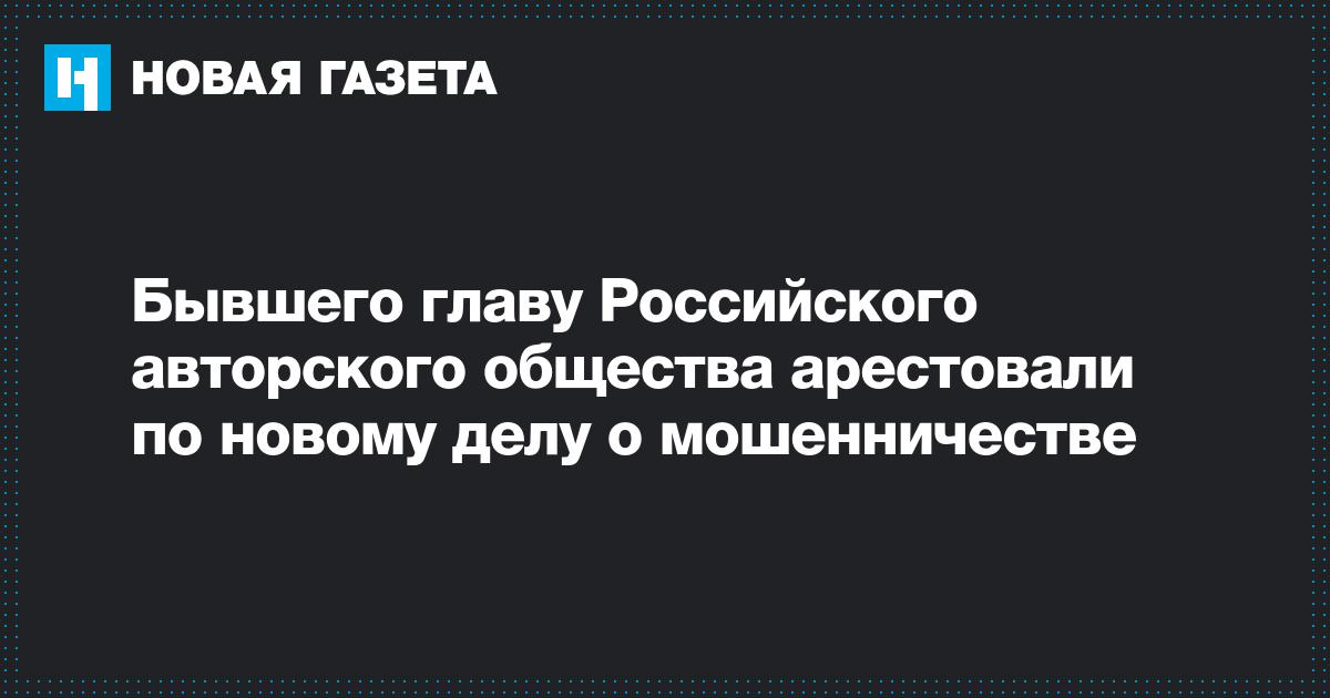 El ex jefe de los autores rusos & # 39; La sociedad fue arrestada en un nuevo caso de fraude.