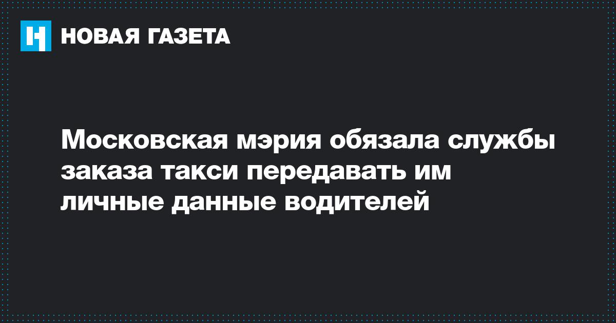 Московская мэрия обязаласлужбы заказа такси передавать им личные данные водителей