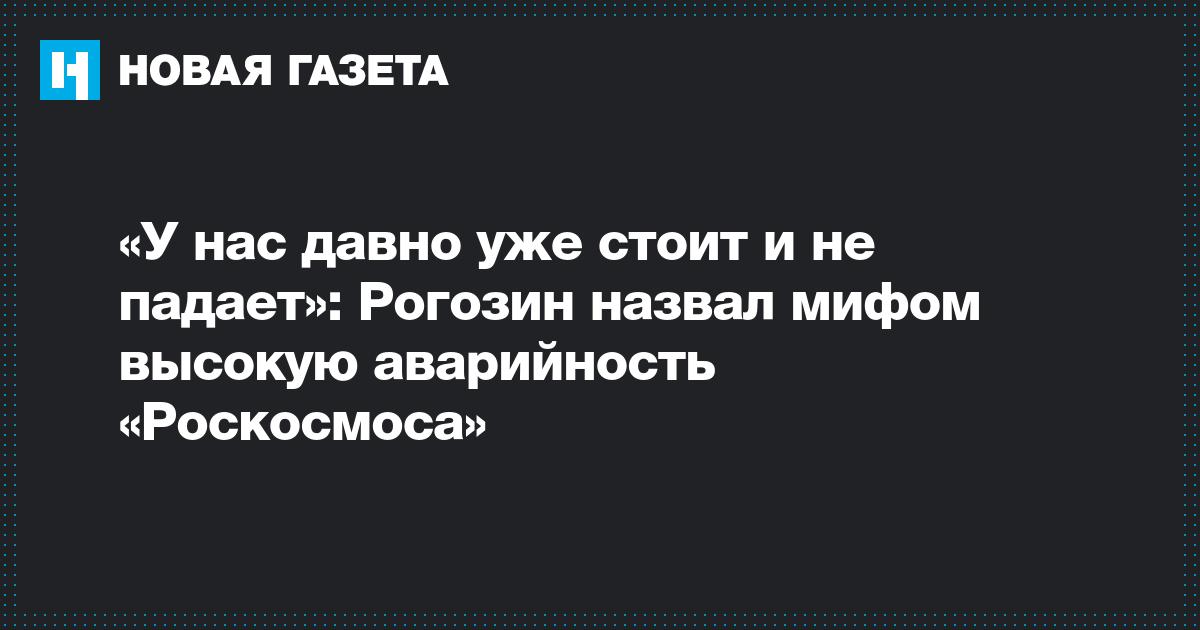 «У нас давно уже стоит и не падает»: Рогозин назвал мифом высокую аварийность «Роскосмоса»