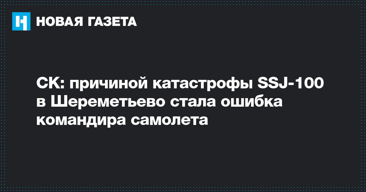 СК: причиной катастрофы SSJ-100 в Шереметьево стала ошибка командира самолета