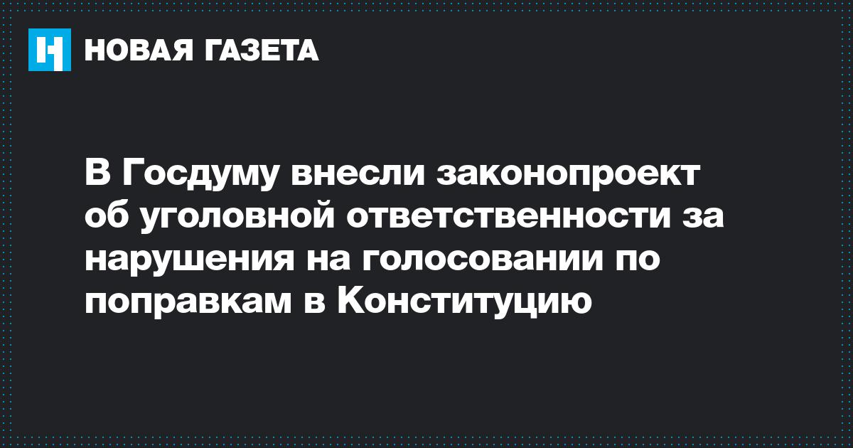 В Госдуму внесли законопроект об уголовной ответственности за нарушения на голосовании по поправкам в Конституцию