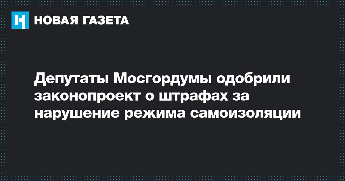 Депутаты Мосгордумы одобрили законопроект о штрафах за нарушение режима самоизоляции