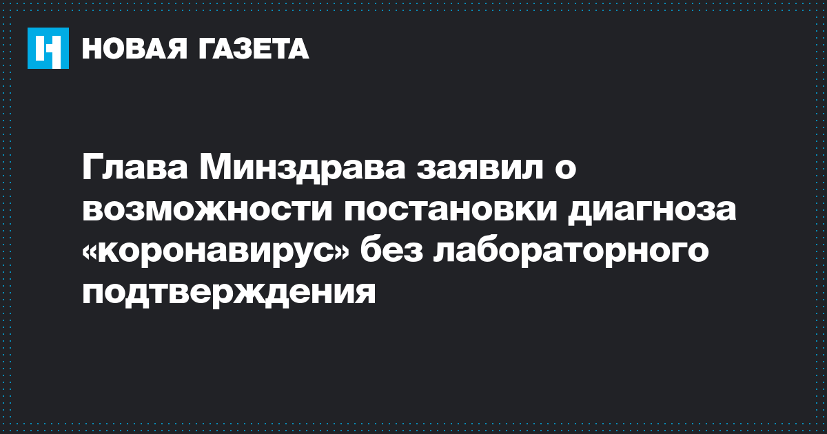 Глава Минздрава заявил о возможности постановки диагноза «коронавирус» без лабораторного подтверждения