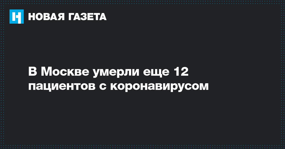 В Москве умерли еще 12 пациентов с коронавирусом