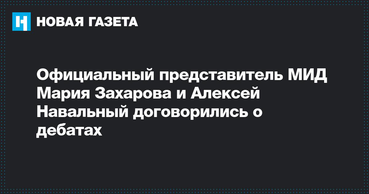 Официальный представитель МИД Мария Захарова и Алексей Навальный договорились о дебатах