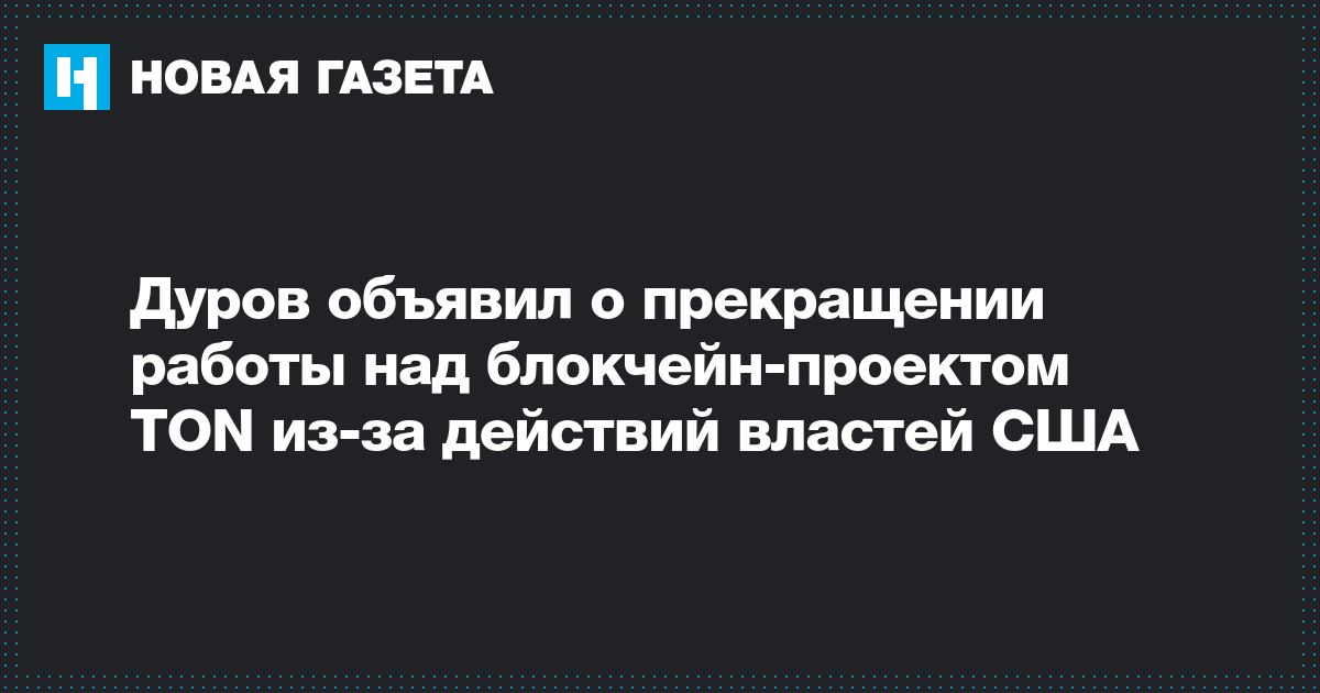 Дуров объявил о прекращении работы над блокчейн-проектом TON из-за действий властей США