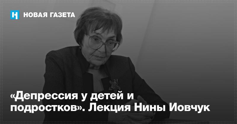 Картинки по запросу Нины Иовчук. Депрессия у детей и подростков.