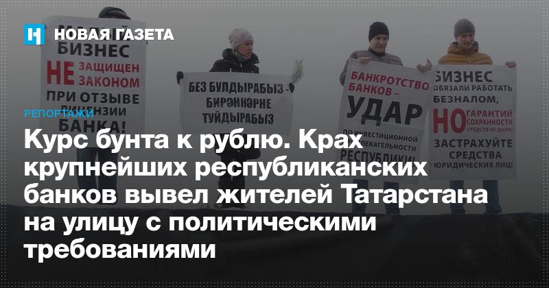 банкротство банка татарстан