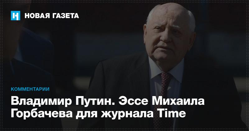 Владимир Путин. Эссе Михаила Горбачева для журнала Time