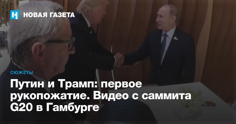 Путин и Трамп пожали друг другу руки на саммите G20
