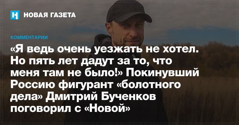 Покинувший Россию фигурант «болотного дела» Дмитрий Бученков поговорил с «Новой»