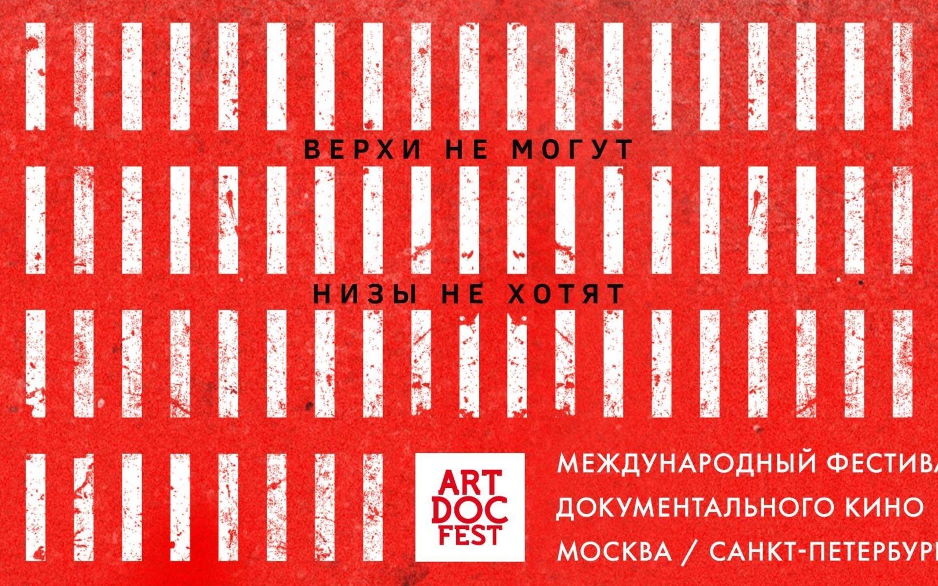 артдокфест 2018 программа