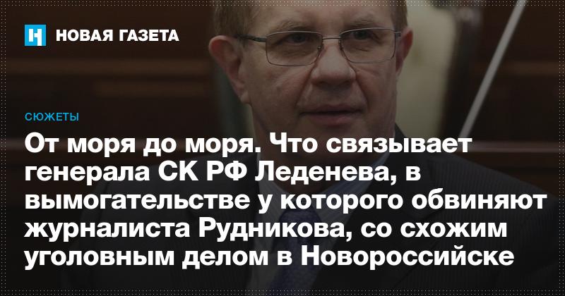 От моря до моря. Что связывает генерала СК РФ Леденева, в ...