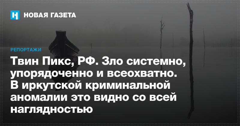Твин Пикс, РФ