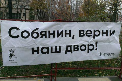 Это наш двор. В Даниловском районе Москвы местные жители и Сергей Митрохин противостоят точечной застройке