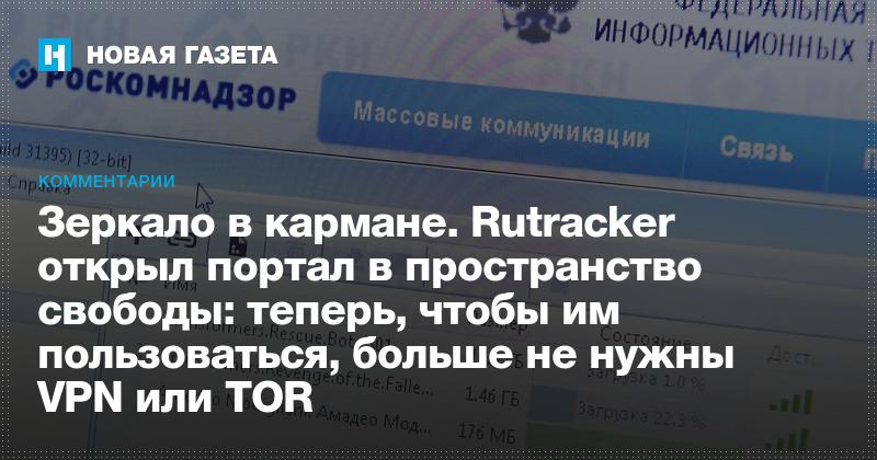 rutracker зеркало без регистрации