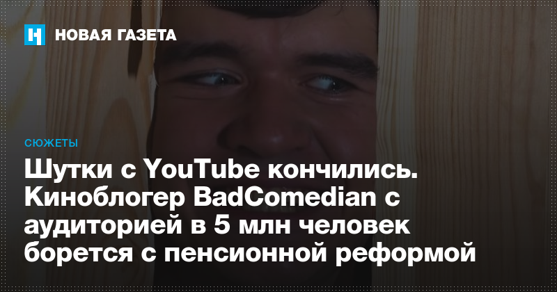 https://www.novayagazeta.ru/articles/2019/02/27/79718-shutki-s-youtube-konchilis