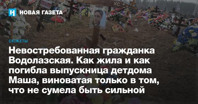 Картинки по запросу https://www.novayagazeta.ru/articles/2019/04/12/80194-nevostrebovannaya-grazhdanka-vodolazskaya