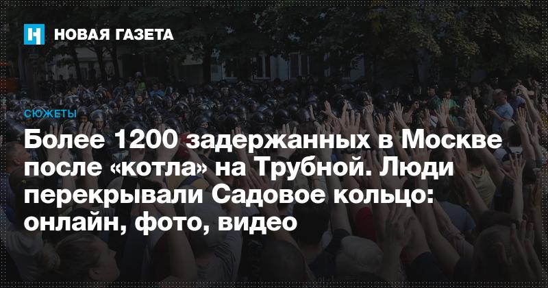 Более 1200 задержанных в центре Москвы. Люди перекрывали ...