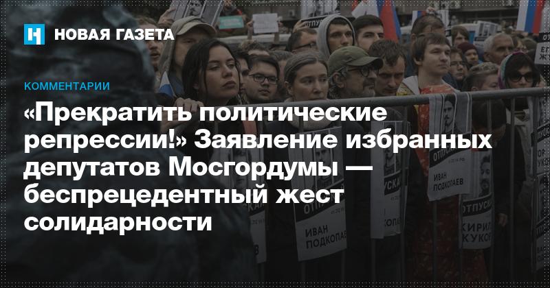 """""""Прекратить политические репрессии!"""""""