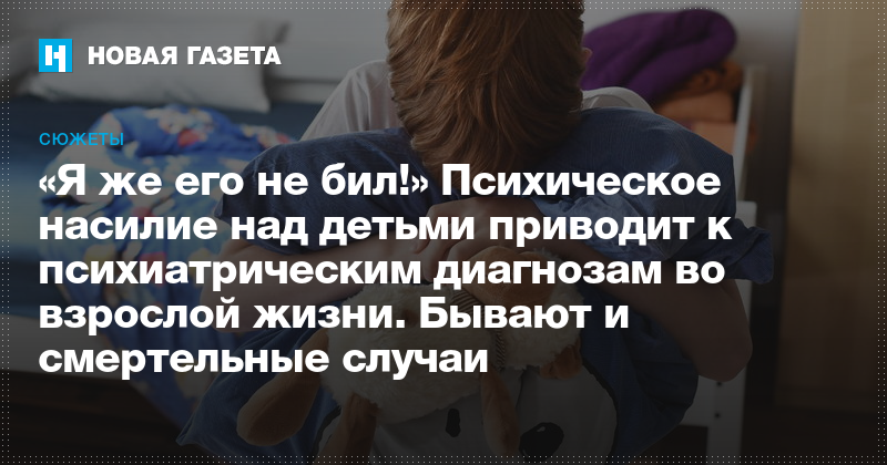 https://www.novayagazeta.ru/articles/2019/10/23/82470-ya-zhe-ego-ne-bil