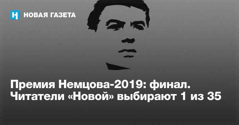 https://www.novayagazeta.ru/quiz/2019/04/04/34-nemtsov2019